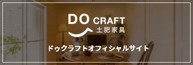 ドゥクラフトオフィシャルサイト