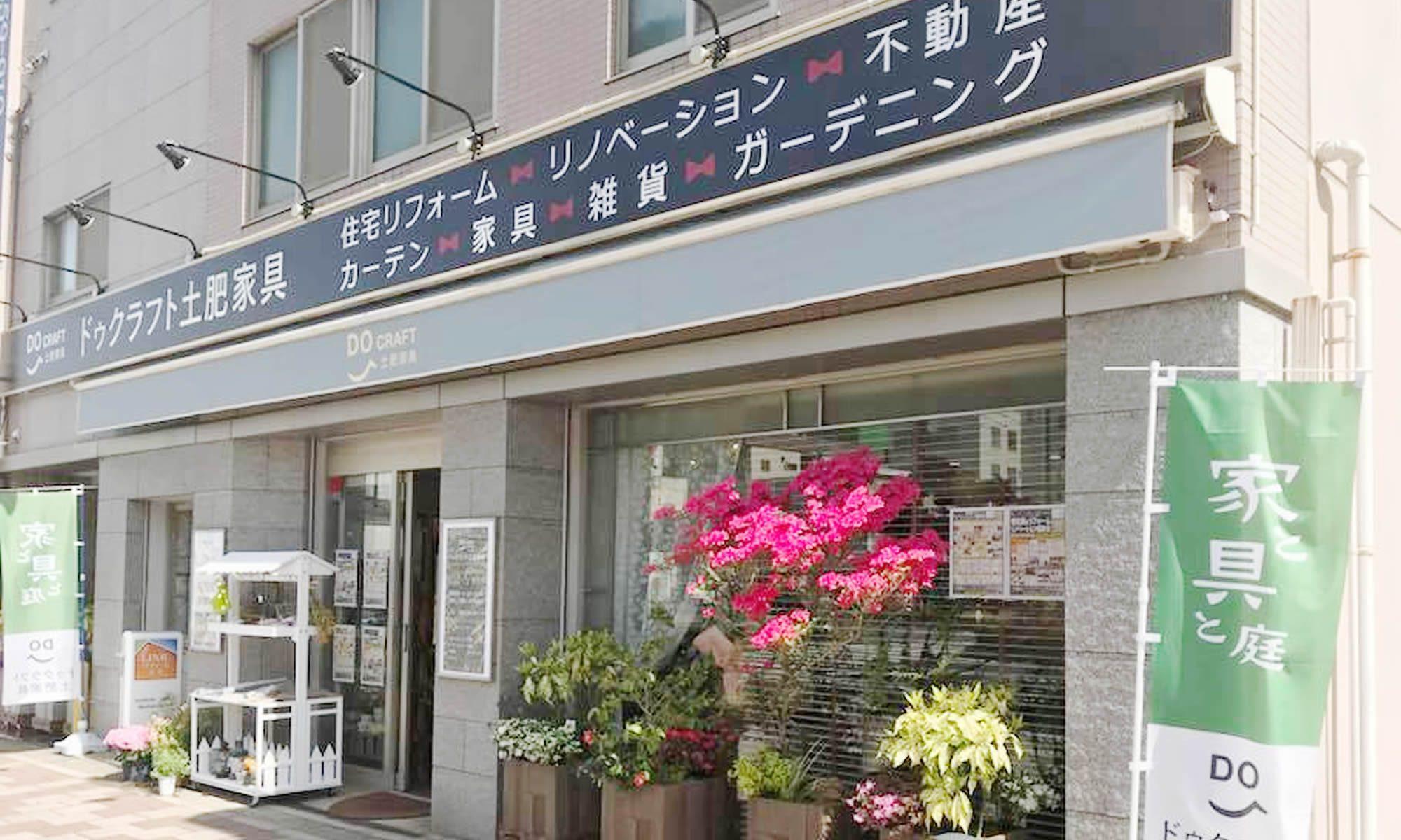 広島市・呉市・東広島市のリフォーム会社、ドゥクラフトのリフォーム豆知識ブログ