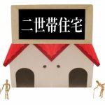 二世帯住宅リフォームの4つのメリット