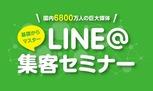LINE@セミナー広島