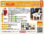 第2回DIYリノベーション★ワークショップ開催