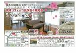 5/26(金)  5/27( 土) 5/28(日)は完成リフォーム見学会&販売会