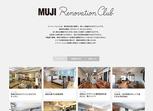 無印良品が運営する「MUJI Renovation」