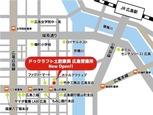 広島営業所がオープンします